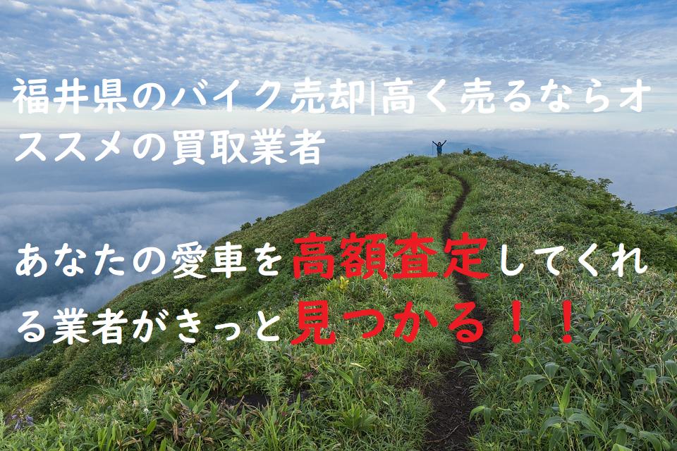 福井県のバイク売却 高く売るならオススメの買取業者