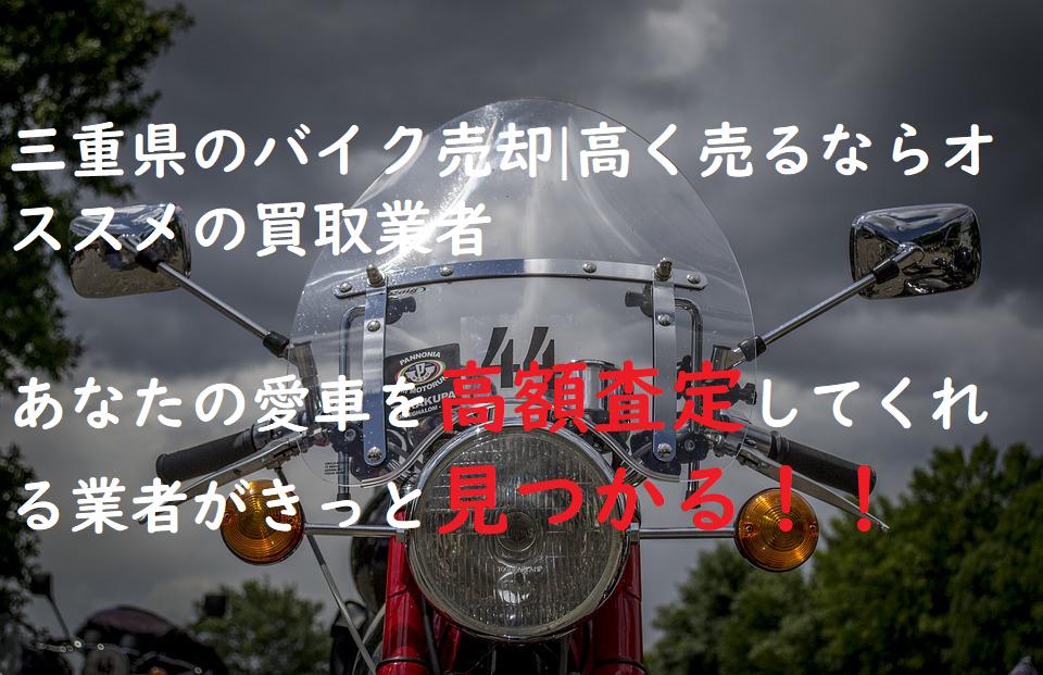三重県のバイク売却 高く売るならオススメの買取業者