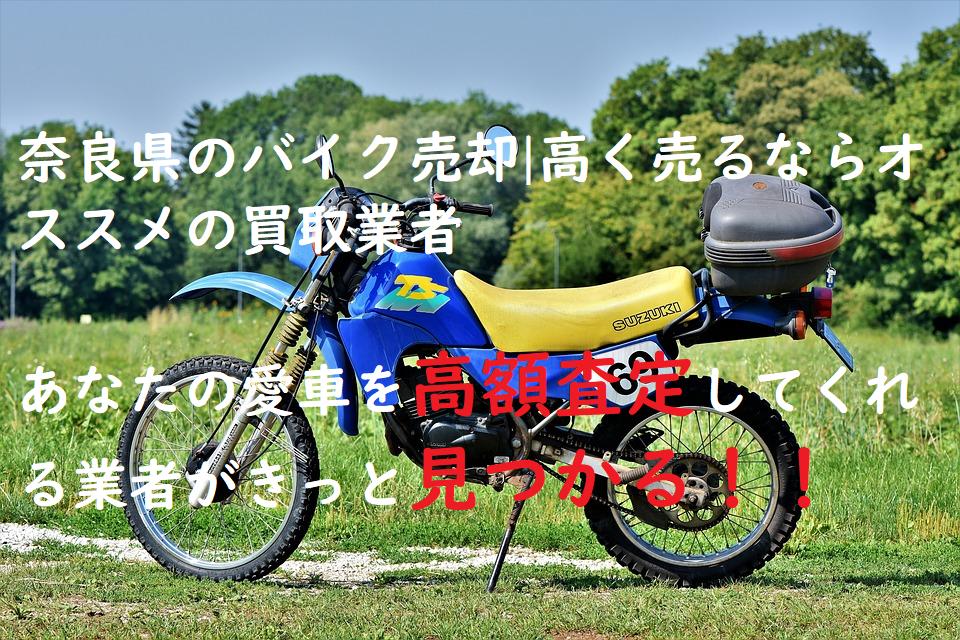奈良県のバイク売却 高く売るならオススメの買取業者