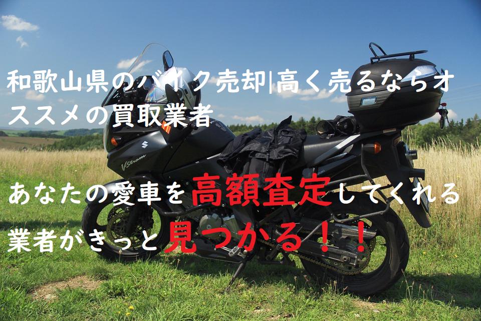 和歌山県のバイク売却 高く売るならオススメの買取業者
