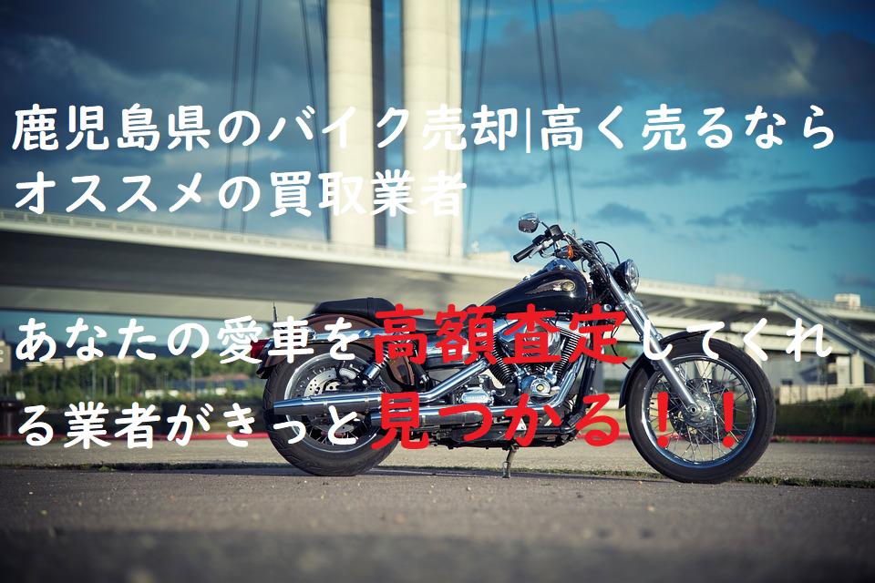 鹿児島県のバイク売却 高く売るならオススメの買取業者