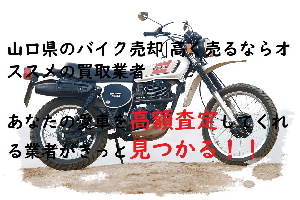 山口県のバイク売却 高く売るならオススメの買取業者