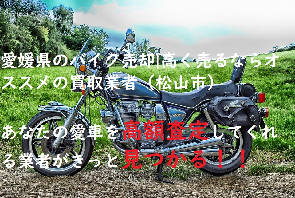 愛媛県のバイク売却 高く売るならオススメの買取業者(松山市)