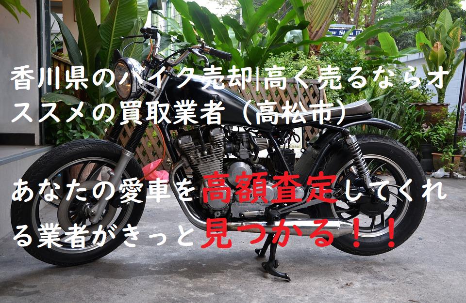 香川県のバイク売却 高く売るならオススメの買取業者(高松市)
