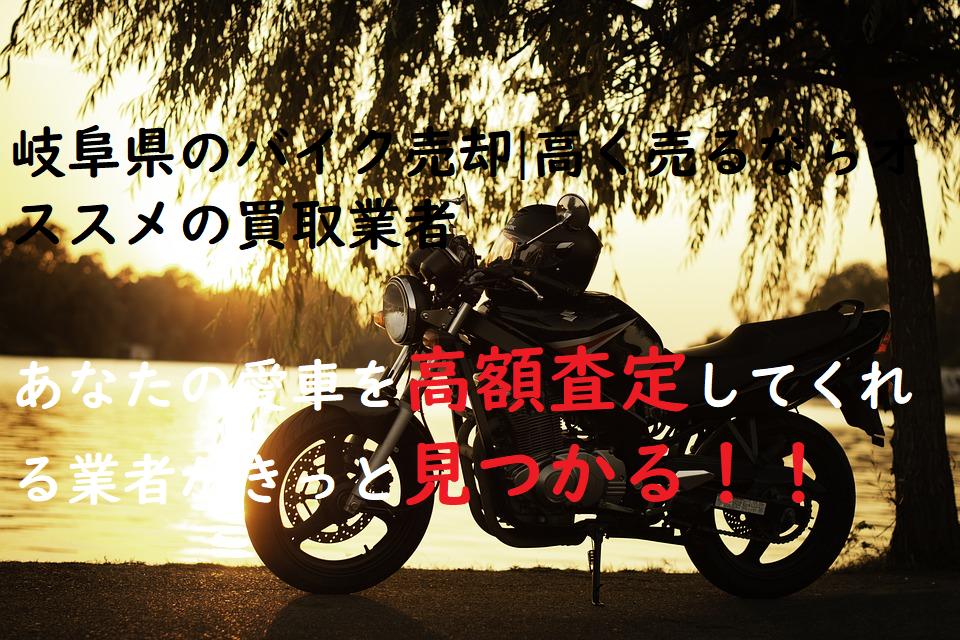 岐阜県のバイク売却 高く売るならオススメの買取業者