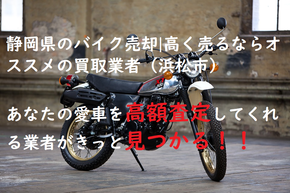 静岡県のバイク売却 高く売るならオススメの買取業者(浜松市)