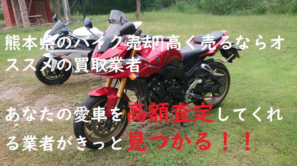 熊本県のバイク売却 高く売るならオススメの買取業者