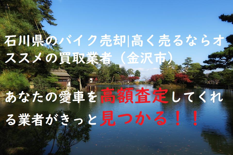 石川県のバイク売却 高く売るならオススメの買取業者(金沢市)