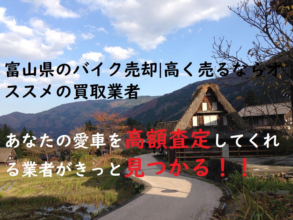 富山県のバイク売却 高く売るならオススメの買取業者