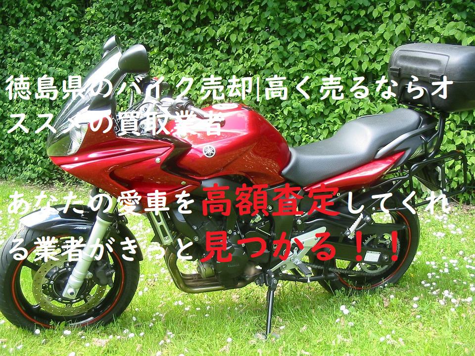 徳島県のバイク売却 高く売るならオススメの買取業者