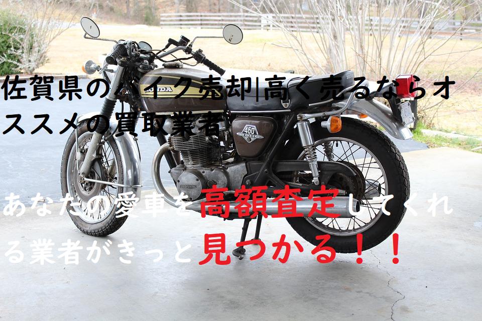 佐賀県のバイク売却 高く売るならオススメの買取業者