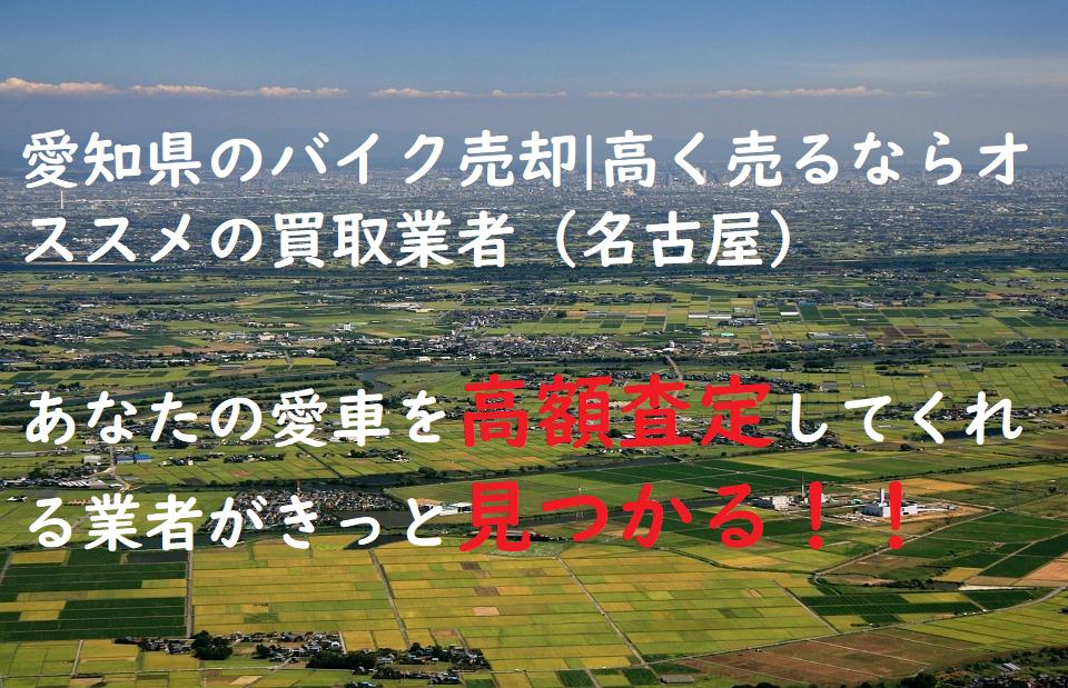 愛知県のバイク売却 高く売るならオススメの買取業者(名古屋)