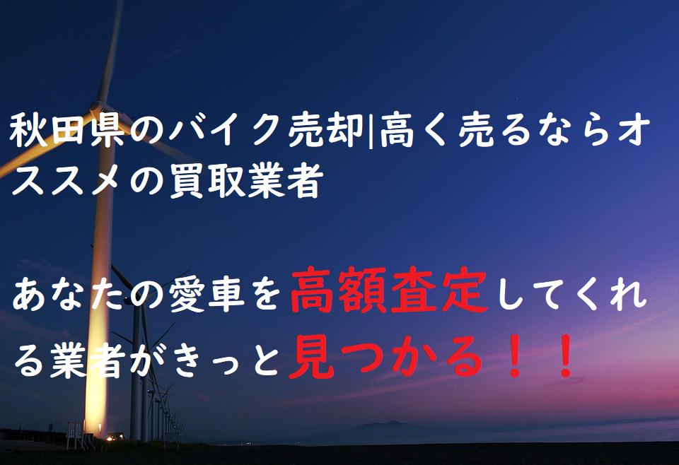 秋田県のバイク売却 高く売るならオススメの買取業者