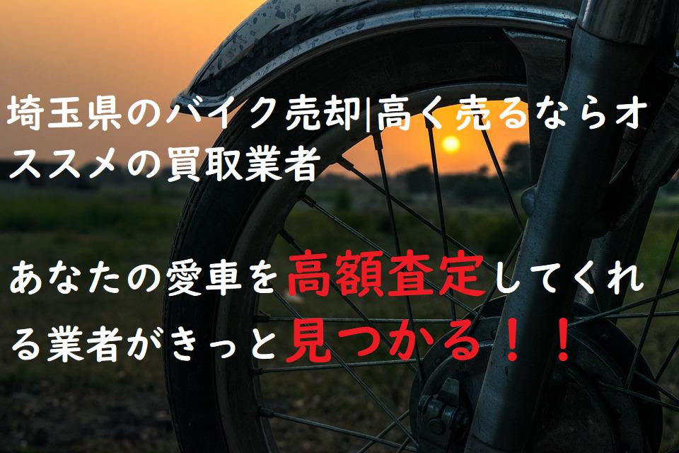 埼玉県のバイク売却 高く売るならオススメの買取業者