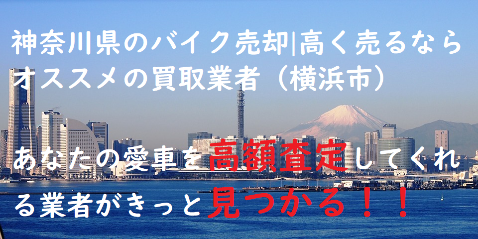 神奈川県のバイク売却 高く売るならオススメの買取業者(横浜市)