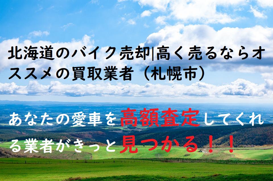 北海道のバイク売却 高く売るならオススメの買取業者(札幌市)