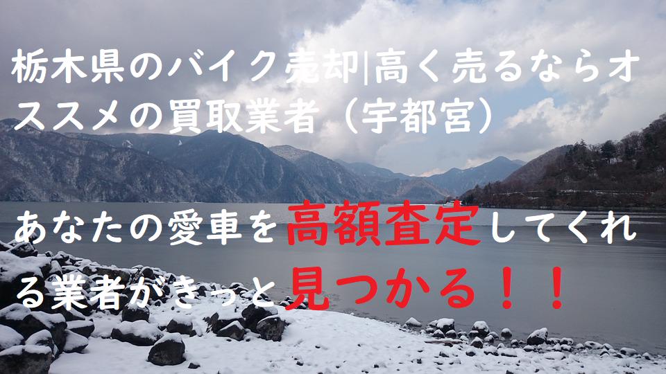 栃木県のバイク売却 高く売るならオススメの買取業者(宇都宮)