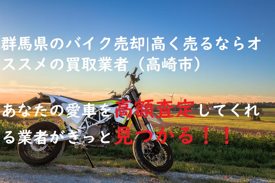 群馬県のバイク売却 高く売るならオススメの買取業者(高崎市)