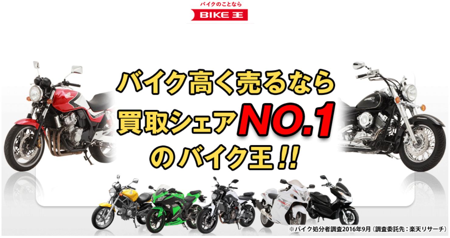 バイク王 公式ホームページ