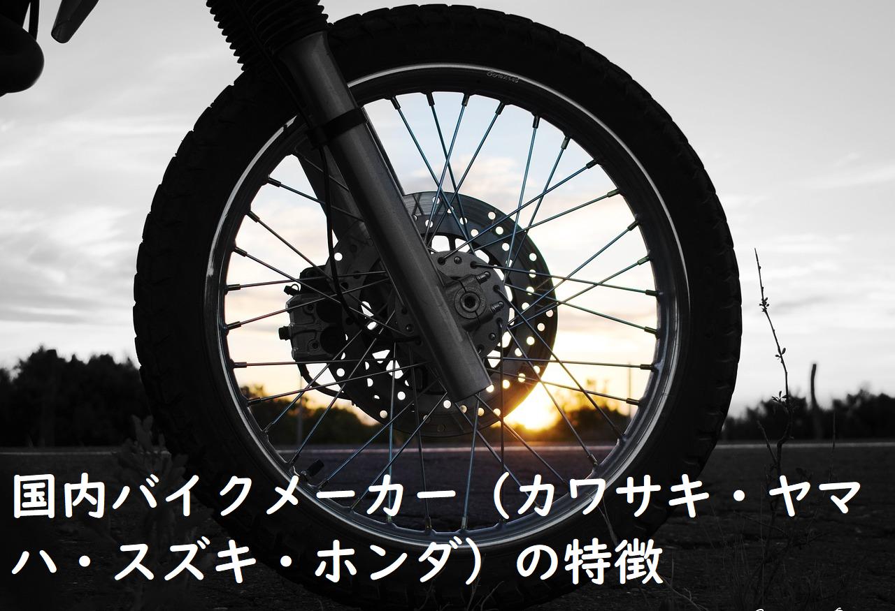 国内バイクメーカー(カワサキ・ヤマハ・スズキ・ホンダ)の特徴