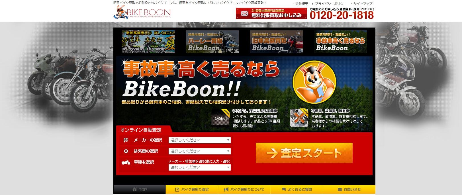 バイクブーン 公式ホームページ
