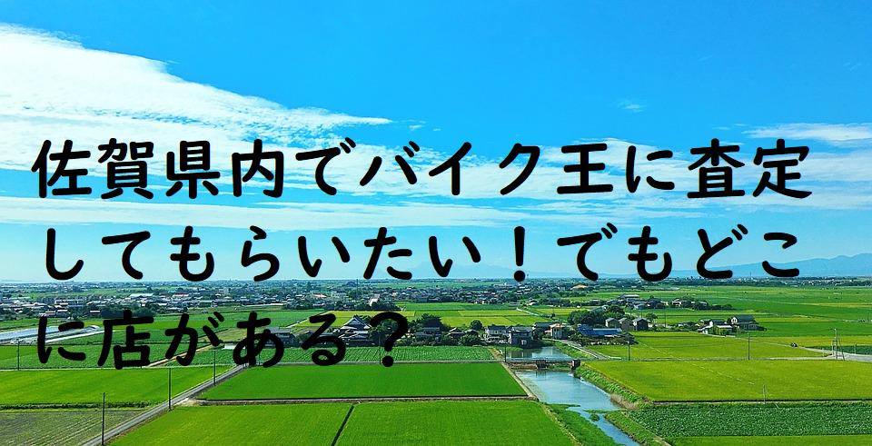 佐賀県内でバイク王に査定してもらいたい!でもどこに店がある?