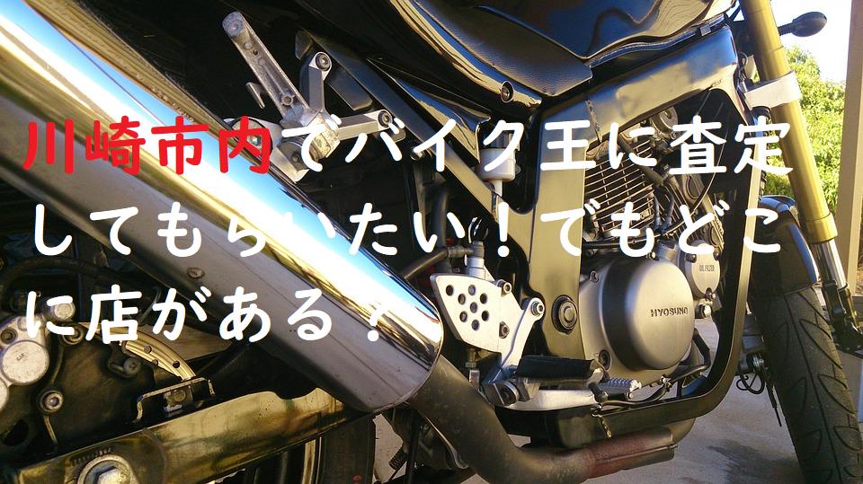川崎市内でバイク王に査定してもらいたい!でもどこに店がある?