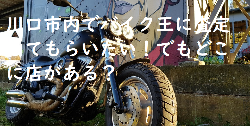 川口市内でバイク王に査定してもらいたい!でもどこに店がある?