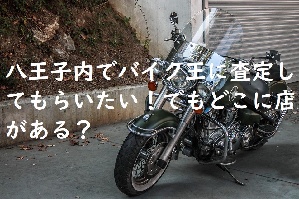 八王子内でバイク王に査定してもらいたい!でもどこに店がある?
