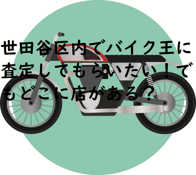 世田谷区内でバイク王に査定してもらいたい!でもどこに店がある?