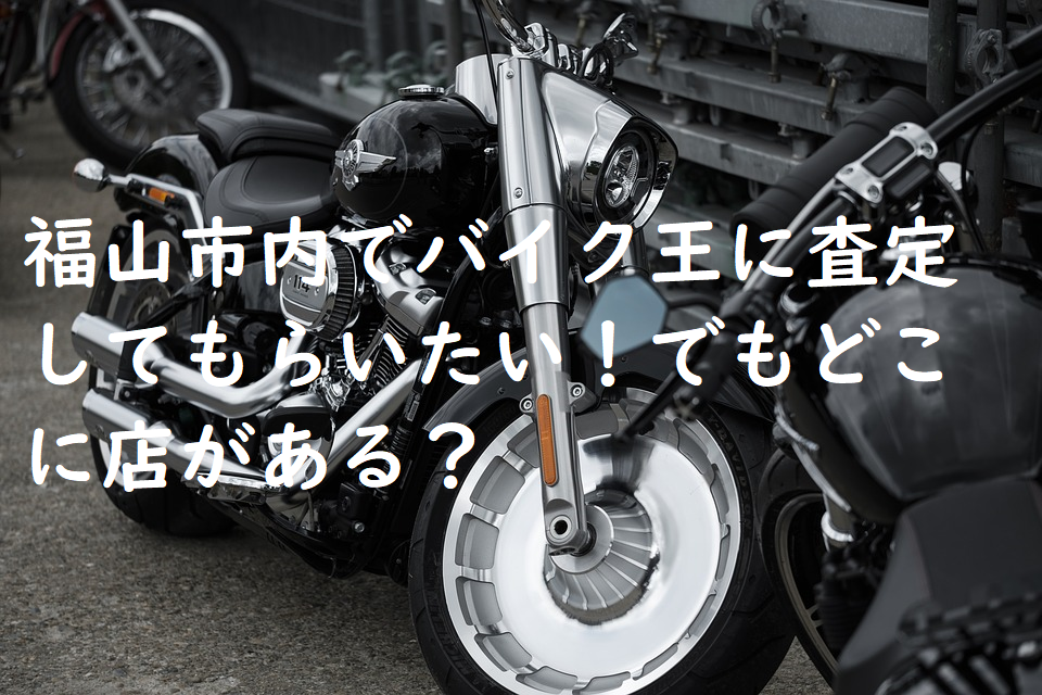 福山市内でバイク王に査定してもらいたい!でもどこに店がある?