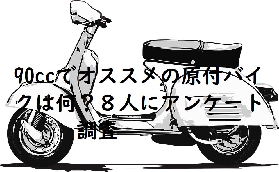 90ccでオススメの原付バイクは何?8人にアンケート調査