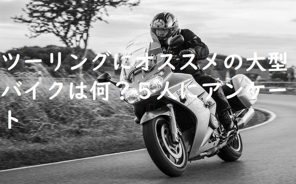 ツーリングにオススメの大型バイクは何?5人にアンケート